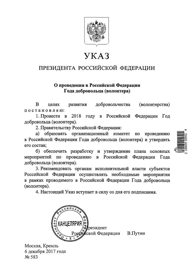 Указ ПРЕЗИДЕНТА РОССИЙСКОЙ ФЕДЕРАЦИИ О проведении года добровольца