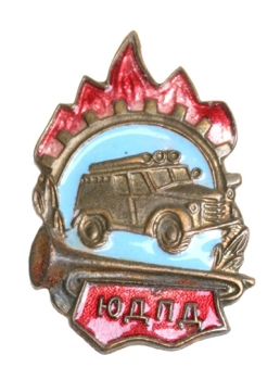 Юные пожарные в советское время