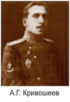 Александр Георгиевич Кривошеев